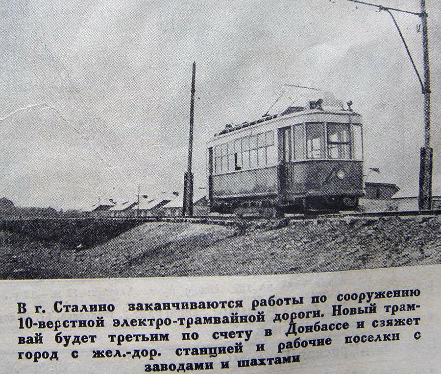 Первый трамвай. 1928 год.