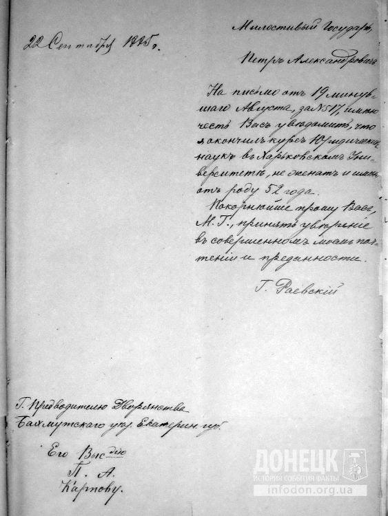 Письмо Г.Раевского