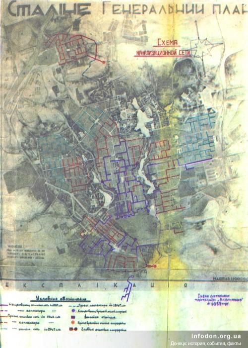 Схема канализационной сети Сталино 1932 год.