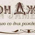Выставка к 200-летию со дня рождения Джона Юза в Донецке