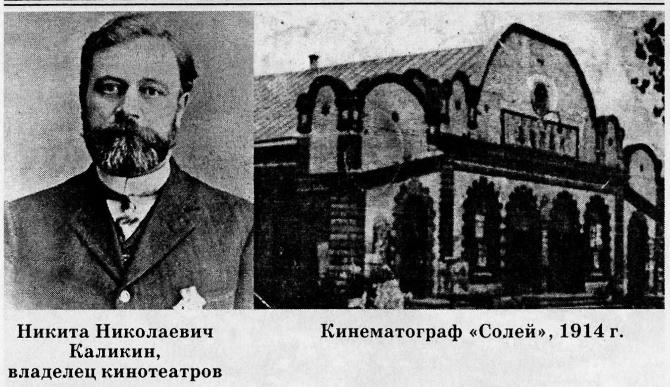 Владелец синема в Макеевке Каликин и синема Солей