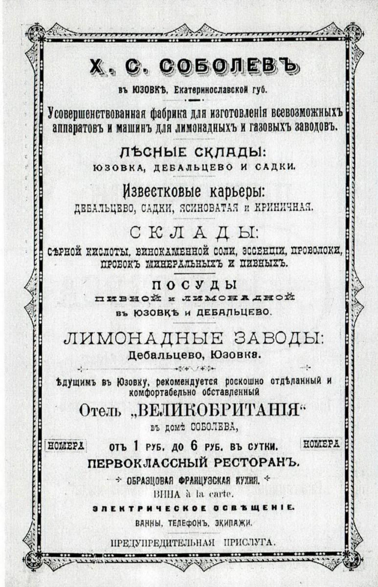 Рекламное объявление владельца Биографа Соболева Х.С.