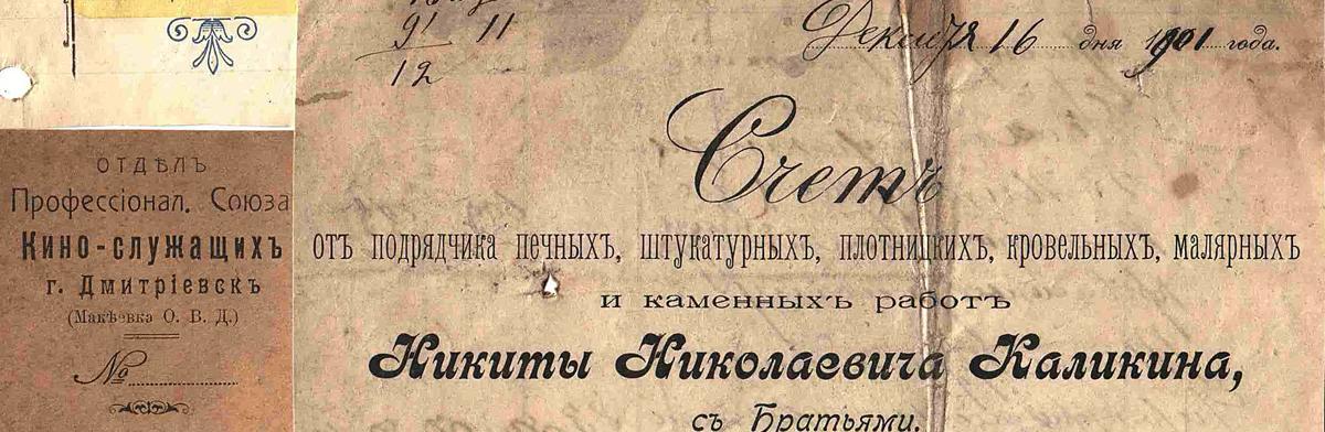 макеевский отдел профсоюза киноработников и документы его руководителя н.каликина