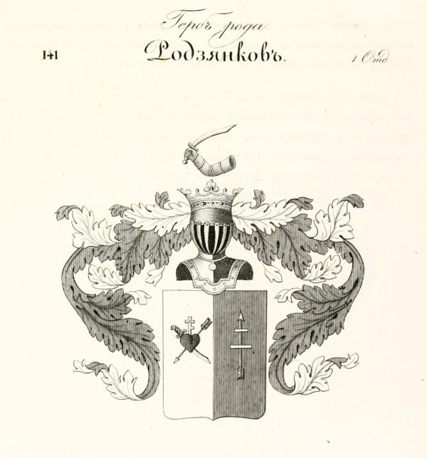 Герб рода Родзянко