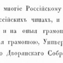 Дворяне Родзянко и Донбасс