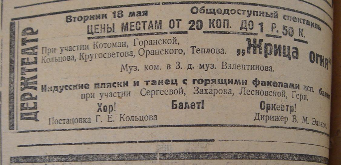 газетное объявление 1927 годl