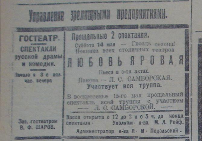 газетное объявление