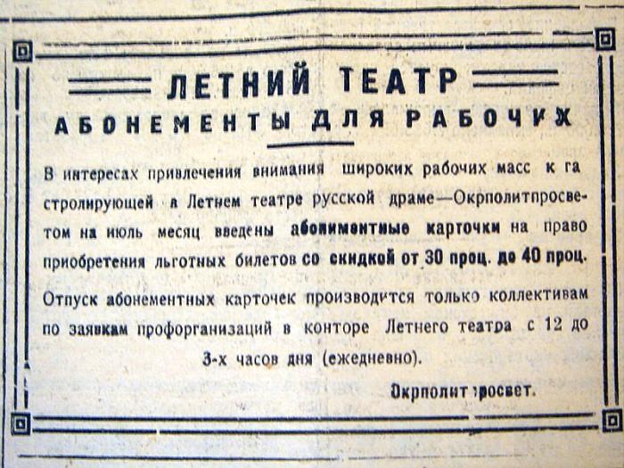 объявление 1926 год---
