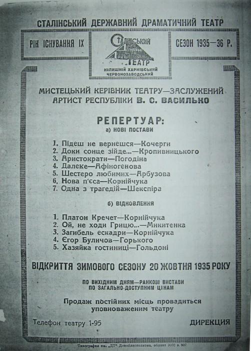рекламное объявление 1935год