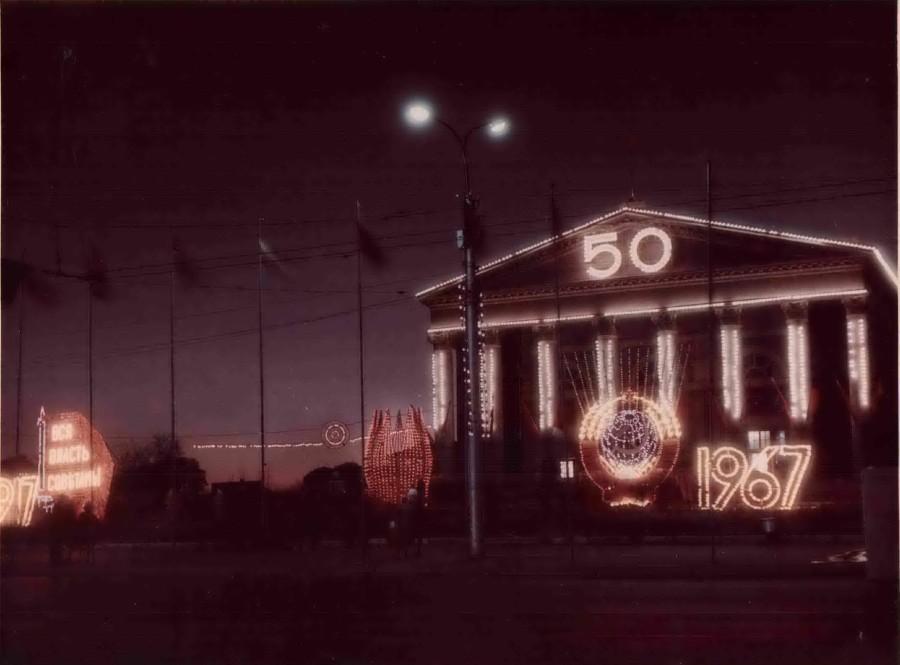 театр им. Артема, 1967 год