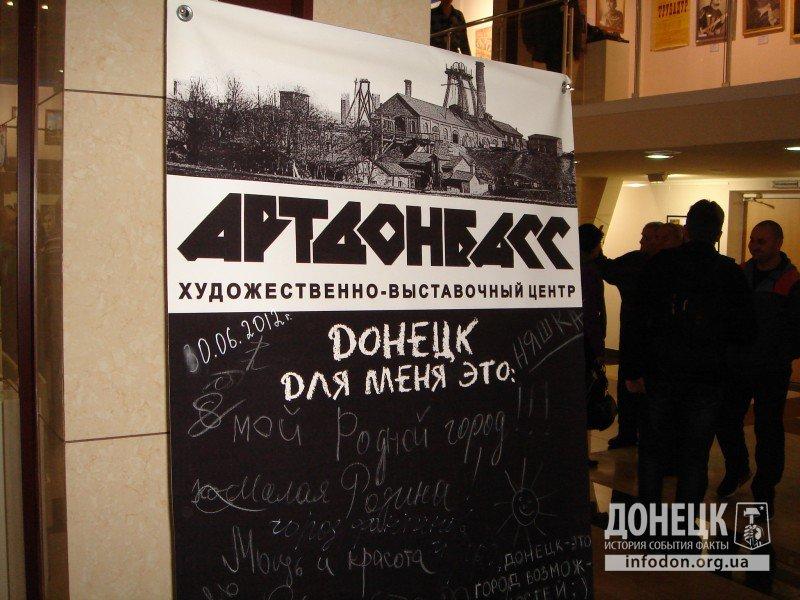 Художественно-выставочный центр «АртДонбасс»