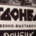 Выставка, посвященная 90-летию Донецкого краеведческого музея открылась в галерее «Арт-Донбасс»