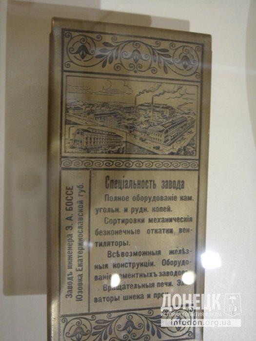 реклама завода Боссе на промокательнице