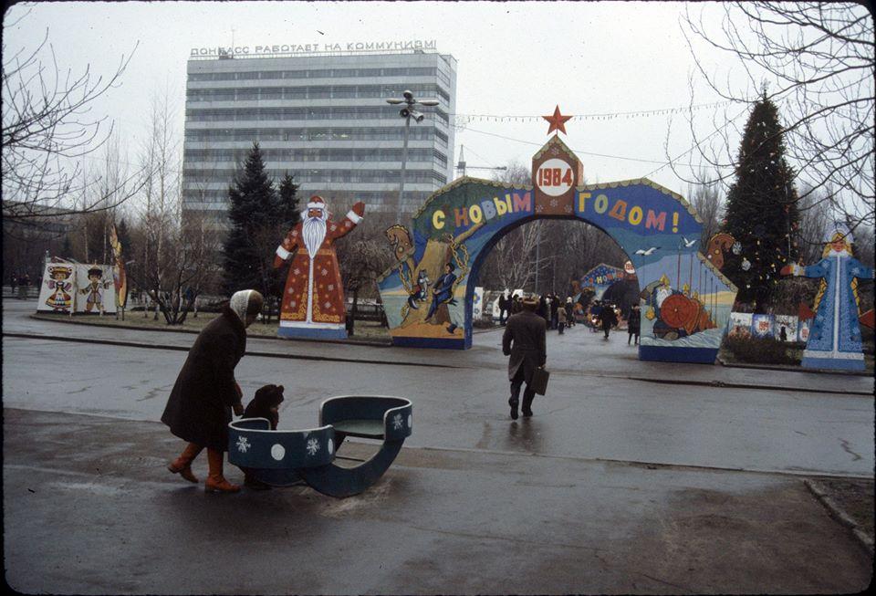 Новогодний Донецк. 1984 год