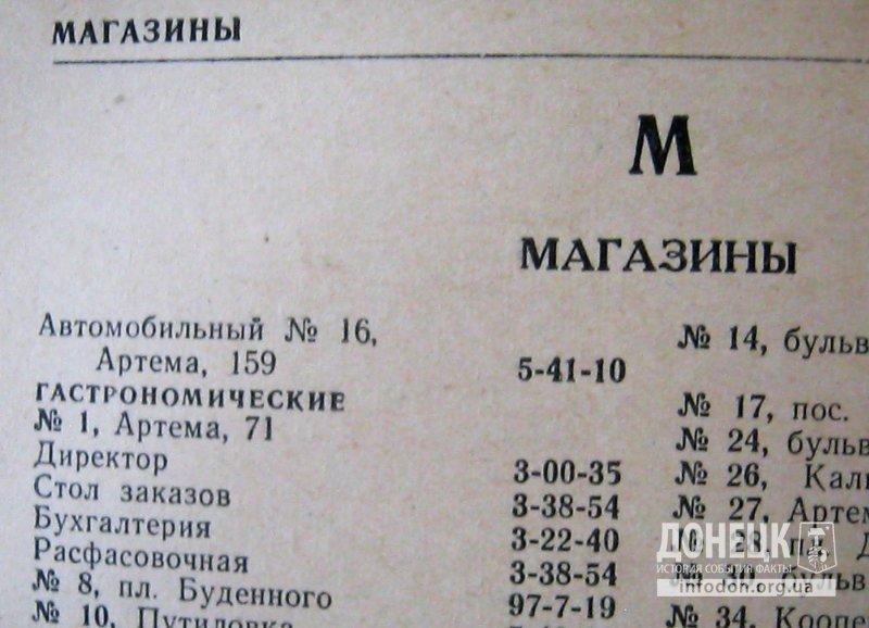 Фото 6 Фрагмент страницы телефонного справочника за 1962 год