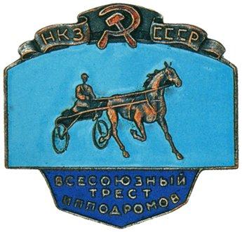 4 Нагрудный знак сотрудников ипподромов СССР