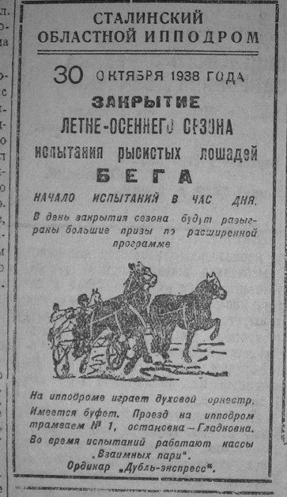 6 Объявление 1938 года