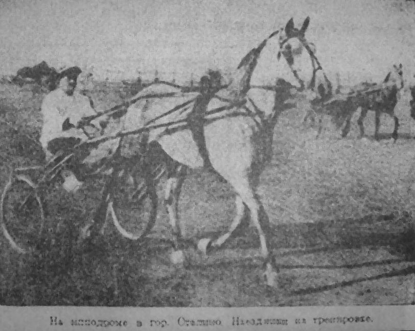 8 Бега на Сталинском ипподроме