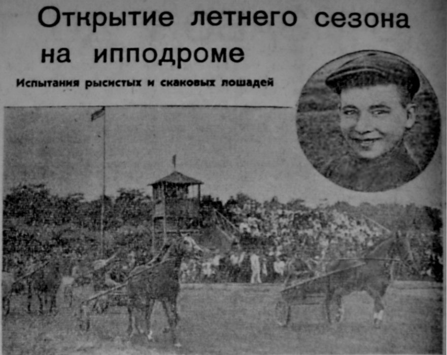 9 1955год. Жокей В.Стеценко. Парад рысистых лошадей.
