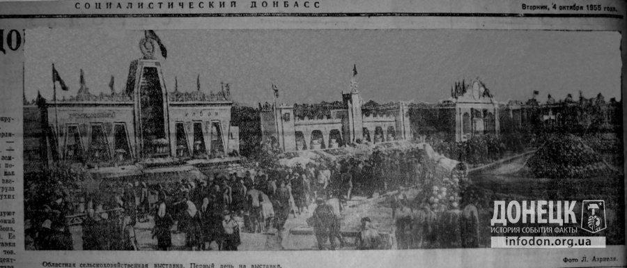 Общий вид ОСХВ в Сталино. Газета «Социалистический Донбасс» от 4 сентября 1955