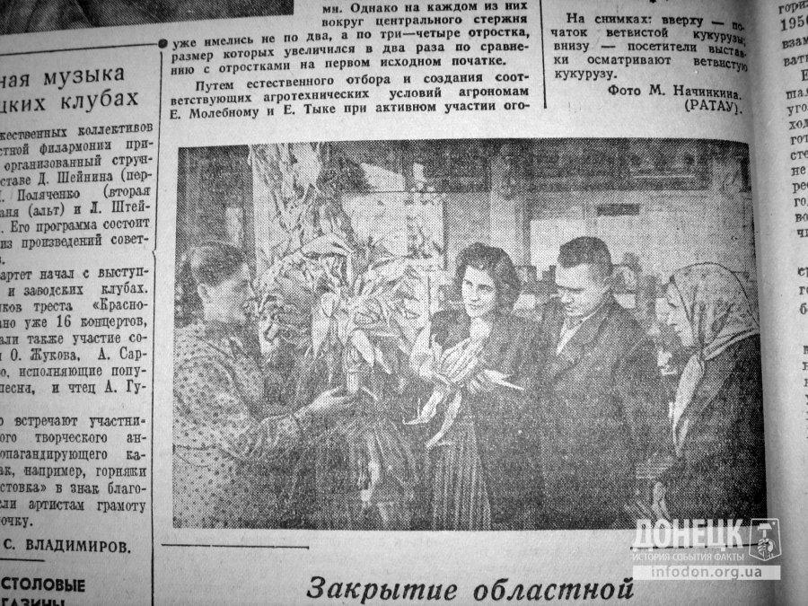 Заметка в газете о закрытии ОСХВ