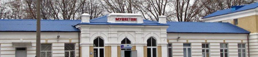 mushketovo-thmb