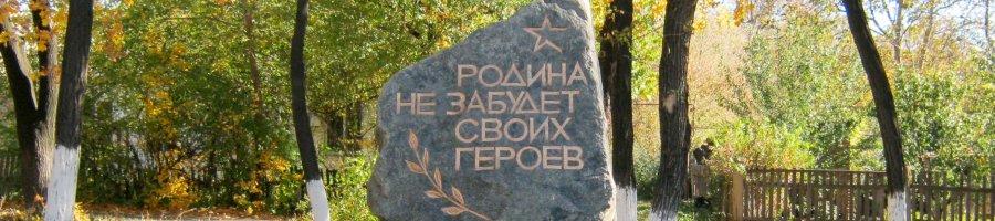 mushketovo=pamyatnik-thmb