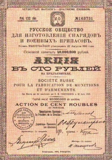 Акция Русского акционерного общества для изготовления снарядов и военных припасов