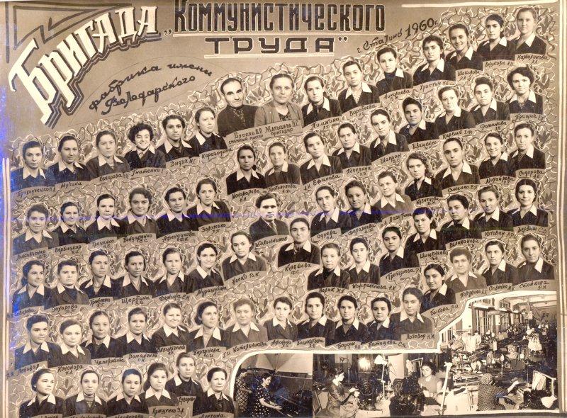 Фото 4 Фото бригады Коммунистического труда