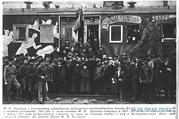 Агитпоезд «Октябрьская революция»