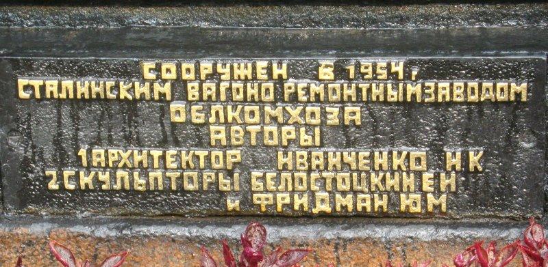 Информационная табличка об авторах памятника