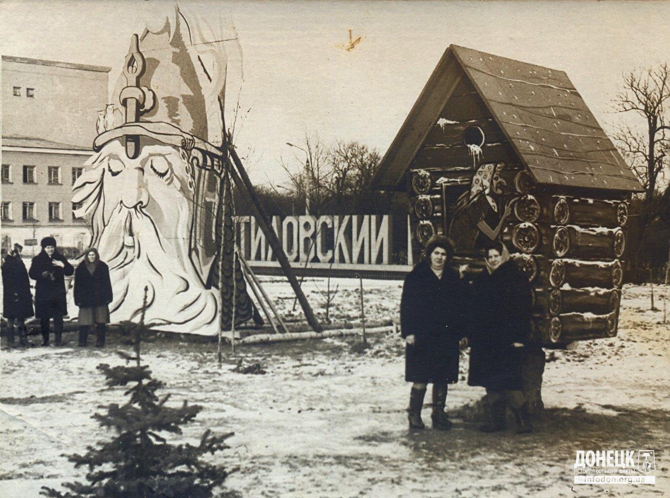 Новогодний городок возле Дворца культуры