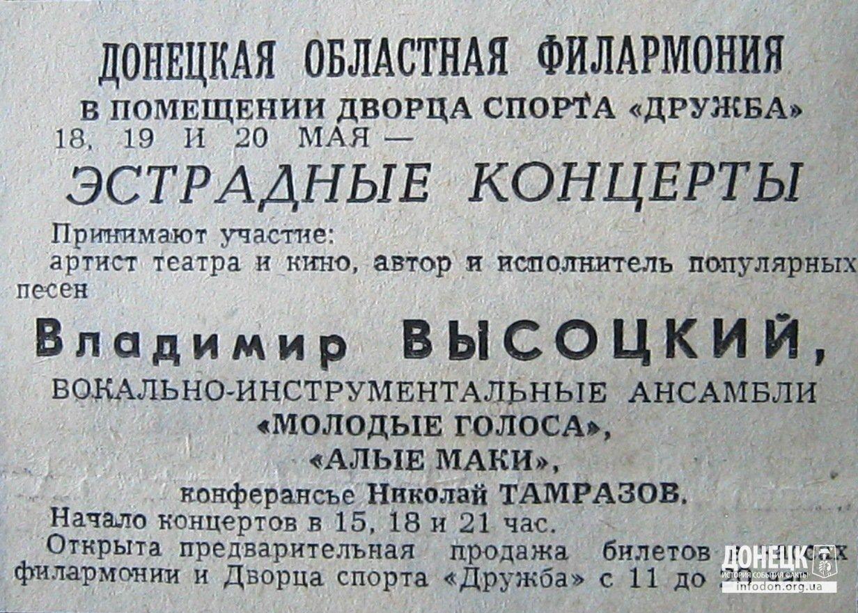 Реклама концерта В. Высоцкого [2]