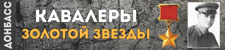 32_voshzenko_vasiliy_ivanovich_thmb