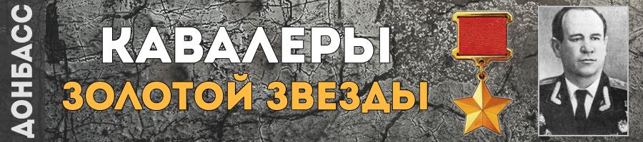 44_grosul_ivan_timofeevich_thmb