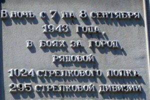 komsomolec-tablichka-1943-thmb