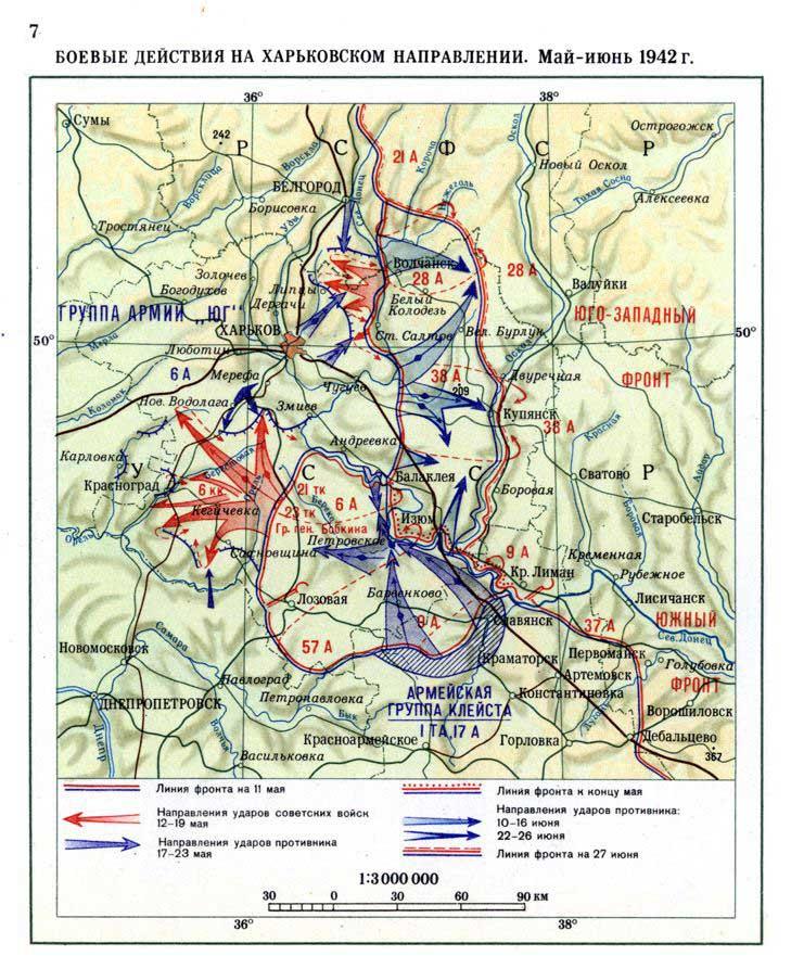 Боевые действия на харьковском направлении. Май-июнь 1942 г.