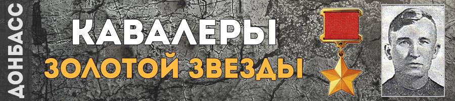 50_guzhva-nikolay-yakovlevich_thmb