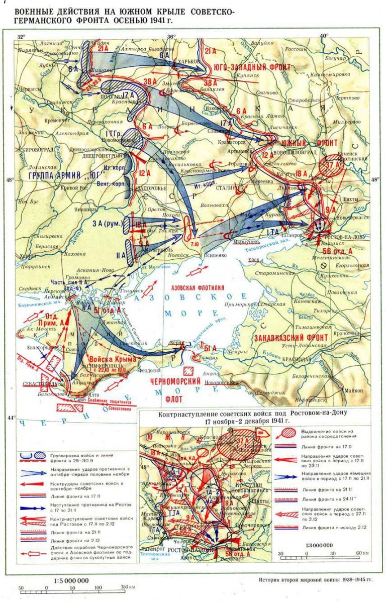 Боевые действия на южном крыле советско-германского фронта осенью 1941 года