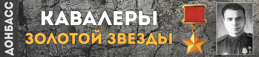 53_davidenko-stepan-pavlovich_thmb