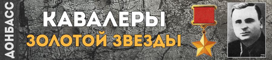 68_jzerdev_nikolay_prokofevich_thmb