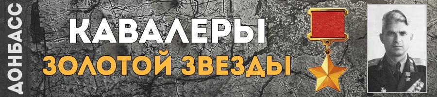 89-kalinichenko-semyon-zinovevich-thmb