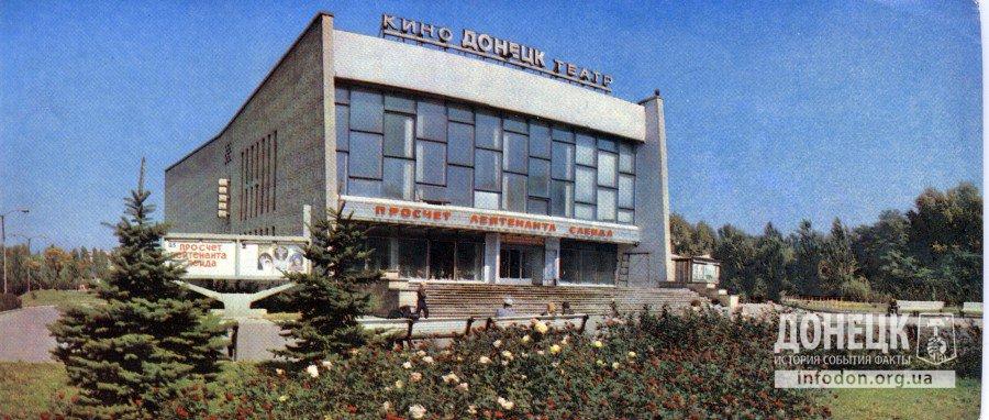афиша кино в донецке шевченко