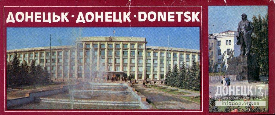 На Советской площади; памятник В.И. Ленину