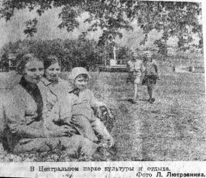 В центральном парке культуры и отдыха г. Сталино
