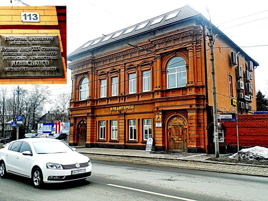 Здание английской школы. Слева нас на снимке - надпись на памятной доске здания