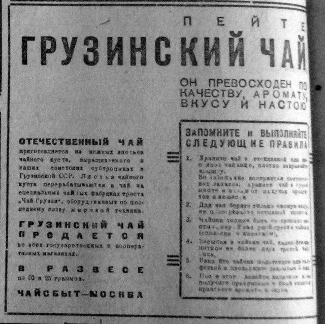 Реклама чая в газете Социалистический Донбасс