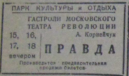 Объявление о гастролях театра Революции