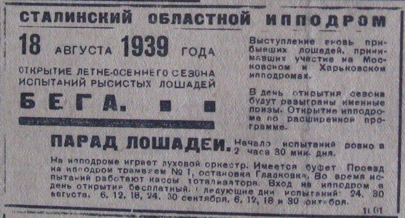 Сталинский областной ипподром