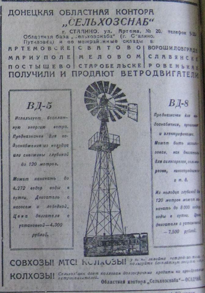 Донецкая областная контора «Сельхозснаб» продает ветродвигатели